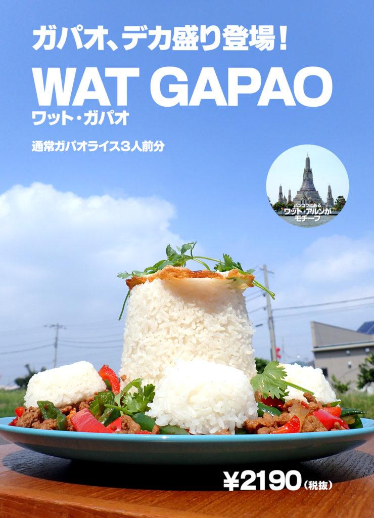 『ワット・ガパオ』ポスター