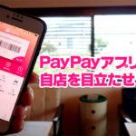 PayPayアプリ内で自店を目立たせる方法
