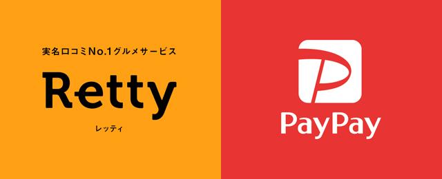 PayPayはRettyと連動