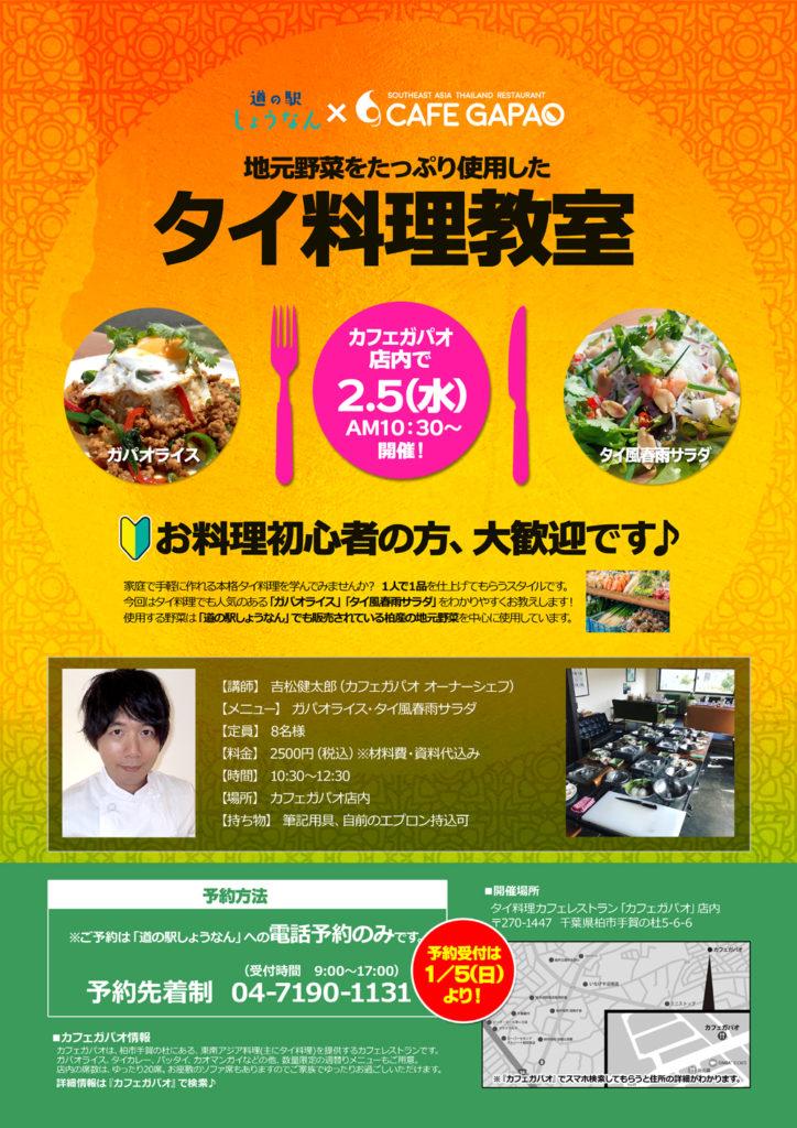 2020年2月5日のタイ料理教室ポスター
