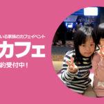 第9回ニコカフェ(ダウン症のお子さんがいる家族のイベント)