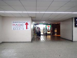 ドンムアン空港第2ターミナルにあるフードコート
