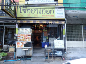 Joke Bangkok