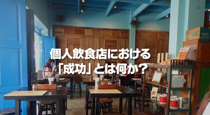 個人飲食店における「成功」とは何か?