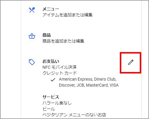 Googleマイビジネスの属性
