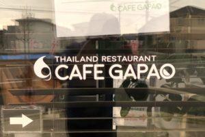 2020年以降の飲食店の「店名(屋号)の決め方」