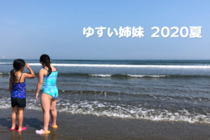 ゆすい姉妹2020夏