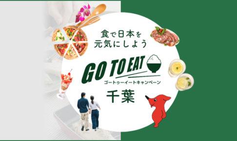 「Go To Eat 千葉」のプレミアム食事券(電子クーポン)の購入方法と支払方法