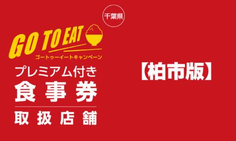 【柏市版】「Go To Eat(ゴートゥーイート)千葉」の食事券が利用できる対象店
