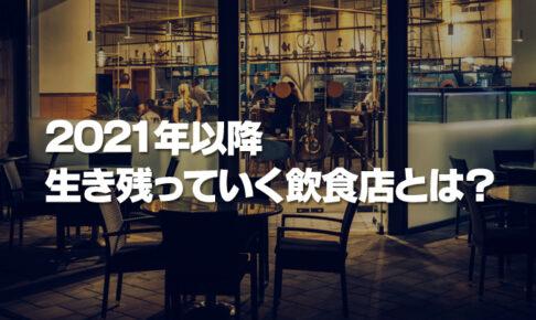 2021年以降に生き残っていく飲食店はどんな店か
