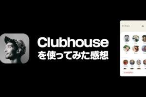 Clubhouseを使ってみた感想