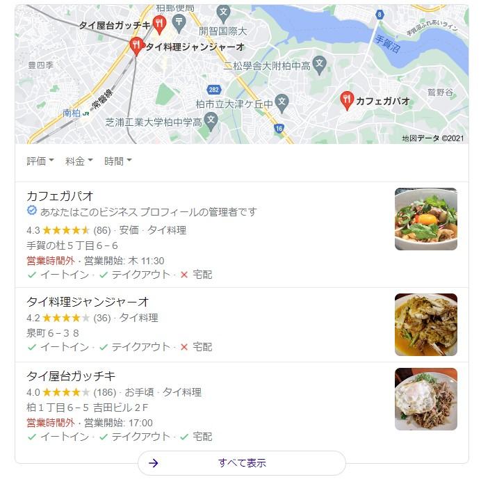 柏タイ料理TOP3