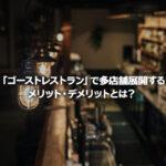 ゴーストレストランで多店舗展開するメリット・デメリット